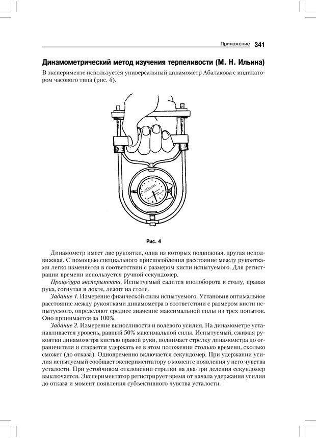 PDF. Психология воли. Ильин Е. П. Страница 340. Читать онлайн