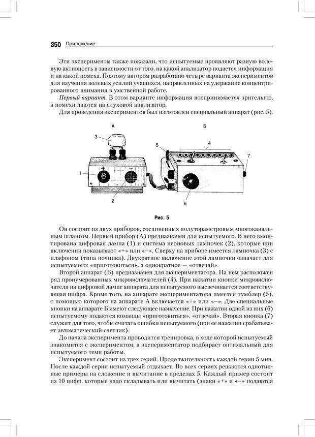 PDF. Психология воли. Ильин Е. П. Страница 349. Читать онлайн