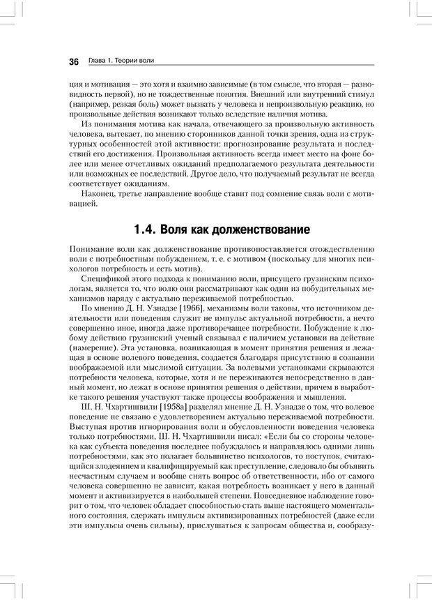 PDF. Психология воли. Ильин Е. П. Страница 35. Читать онлайн