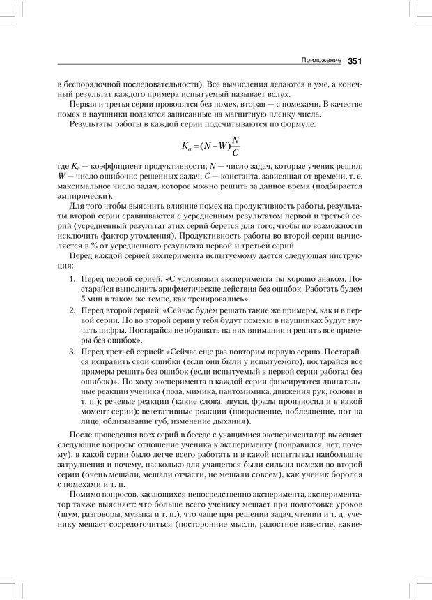 PDF. Психология воли. Ильин Е. П. Страница 350. Читать онлайн