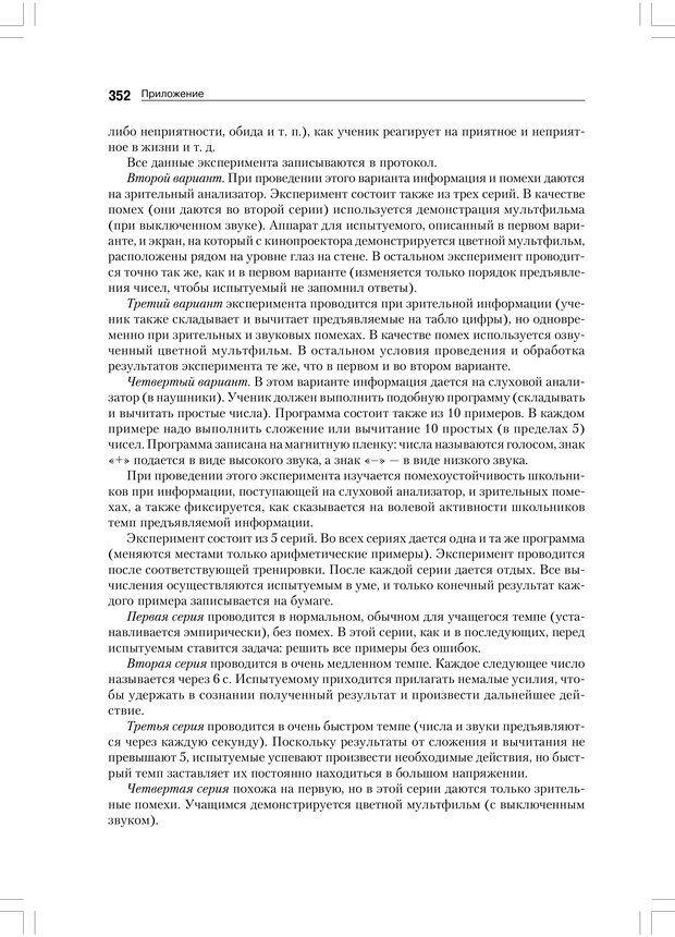 PDF. Психология воли. Ильин Е. П. Страница 351. Читать онлайн