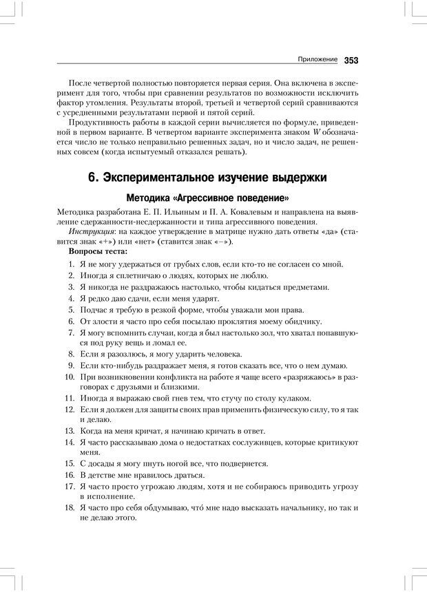 PDF. Психология воли. Ильин Е. П. Страница 352. Читать онлайн