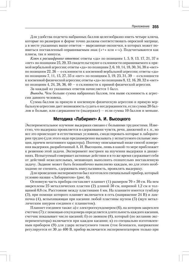 PDF. Психология воли. Ильин Е. П. Страница 354. Читать онлайн