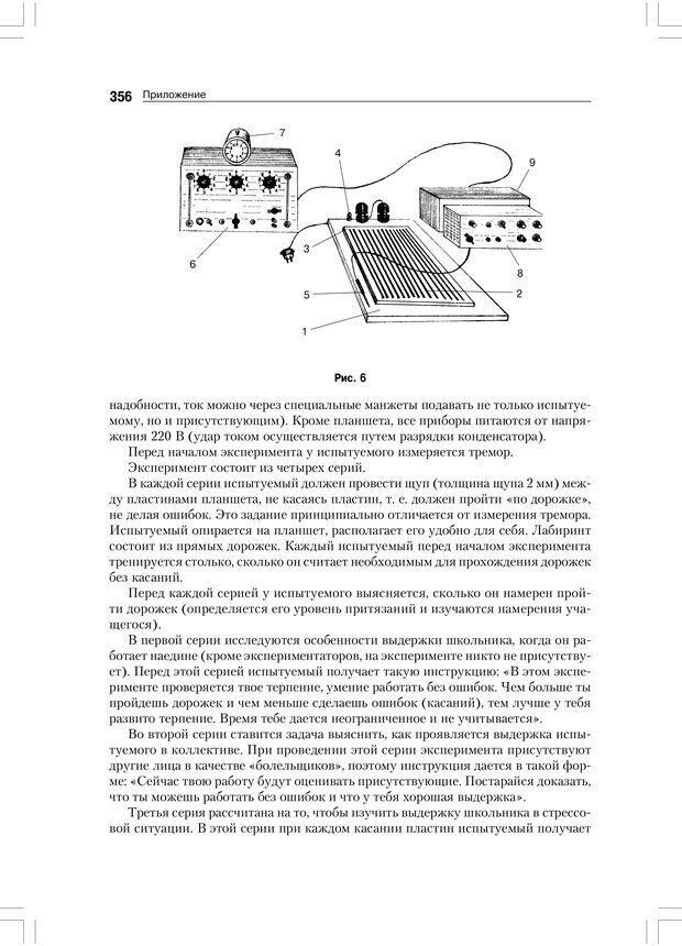 PDF. Психология воли. Ильин Е. П. Страница 355. Читать онлайн