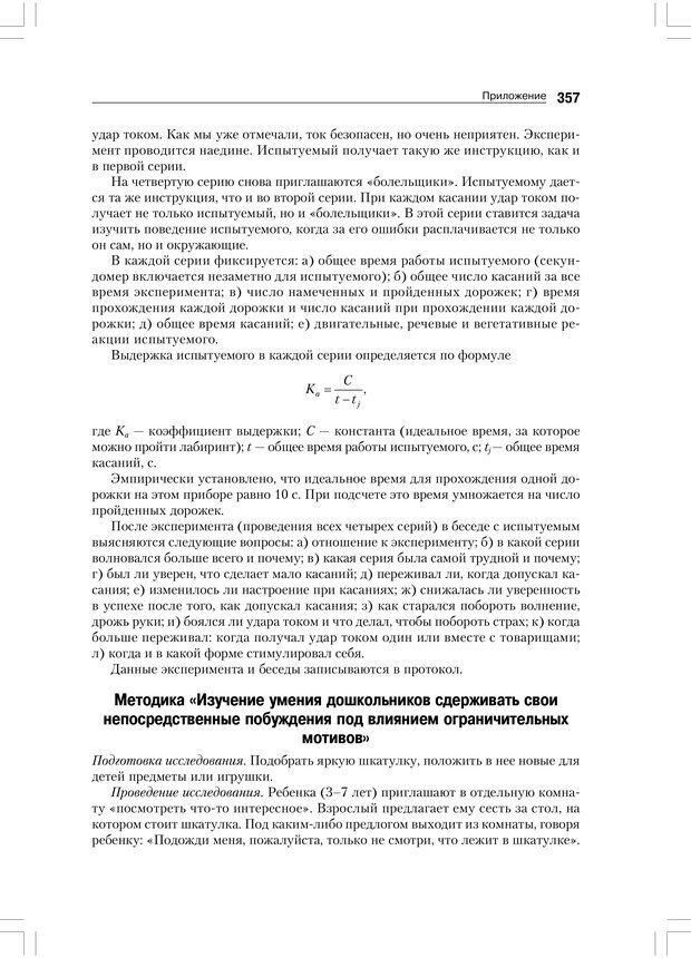 PDF. Психология воли. Ильин Е. П. Страница 356. Читать онлайн