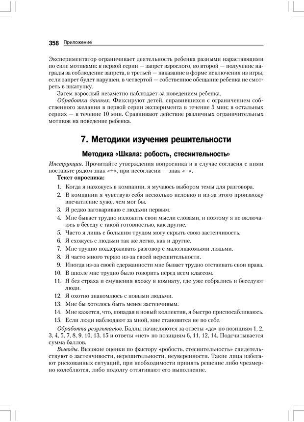 PDF. Психология воли. Ильин Е. П. Страница 357. Читать онлайн