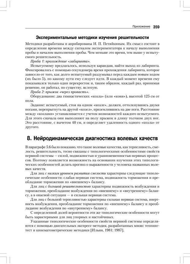 PDF. Психология воли. Ильин Е. П. Страница 358. Читать онлайн