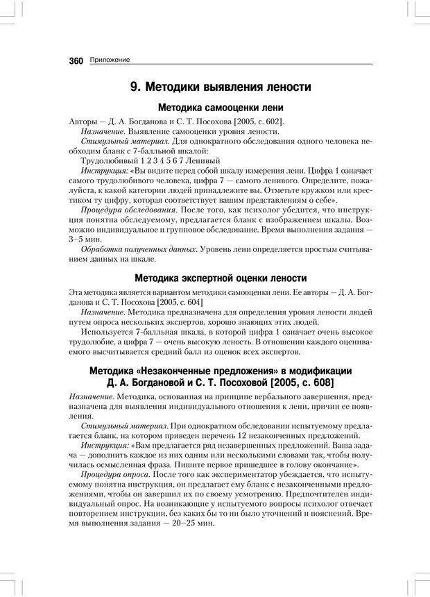 PDF. Психология воли. Ильин Е. П. Страница 359. Читать онлайн