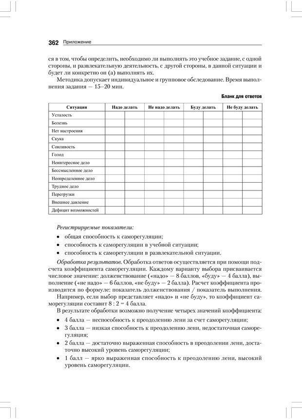 PDF. Психология воли. Ильин Е. П. Страница 361. Читать онлайн