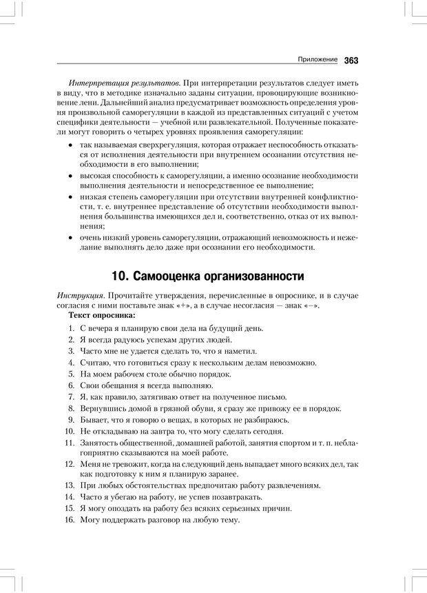 PDF. Психология воли. Ильин Е. П. Страница 362. Читать онлайн