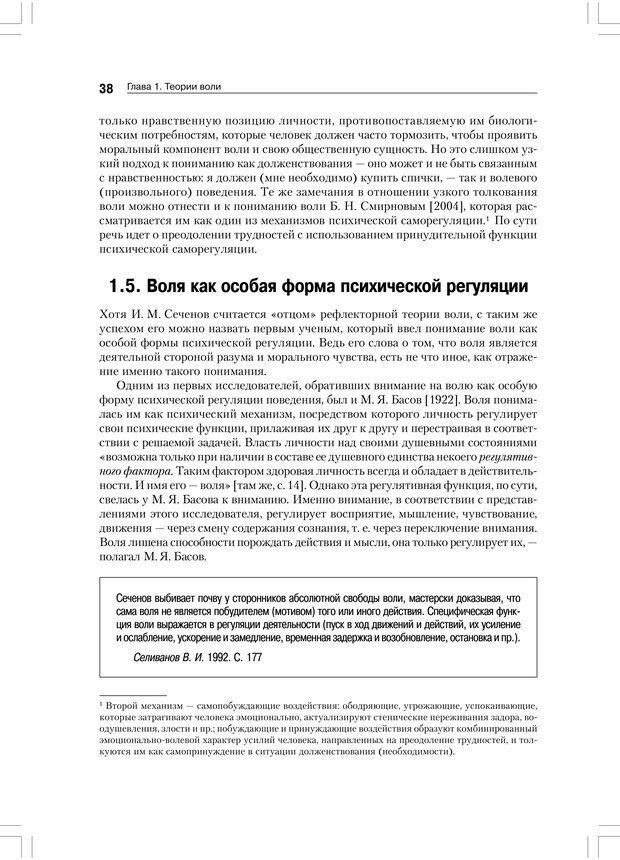 PDF. Психология воли. Ильин Е. П. Страница 37. Читать онлайн