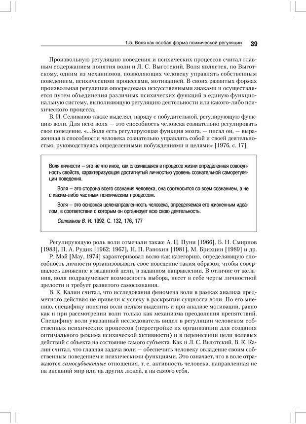 PDF. Психология воли. Ильин Е. П. Страница 38. Читать онлайн