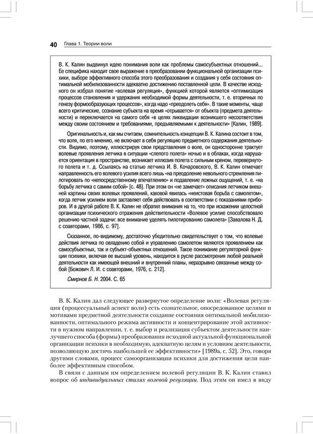 PDF. Психология воли. Ильин Е. П. Страница 39. Читать онлайн