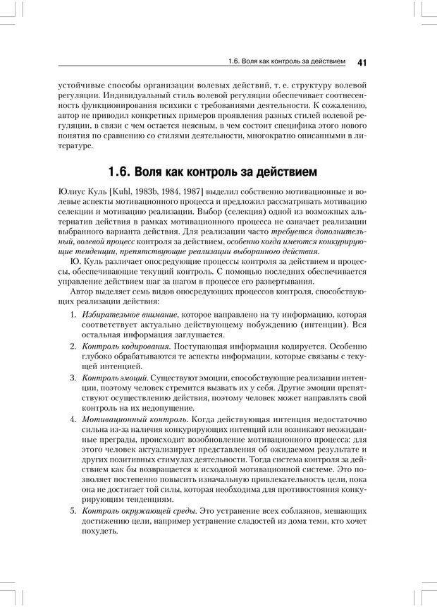 PDF. Психология воли. Ильин Е. П. Страница 40. Читать онлайн