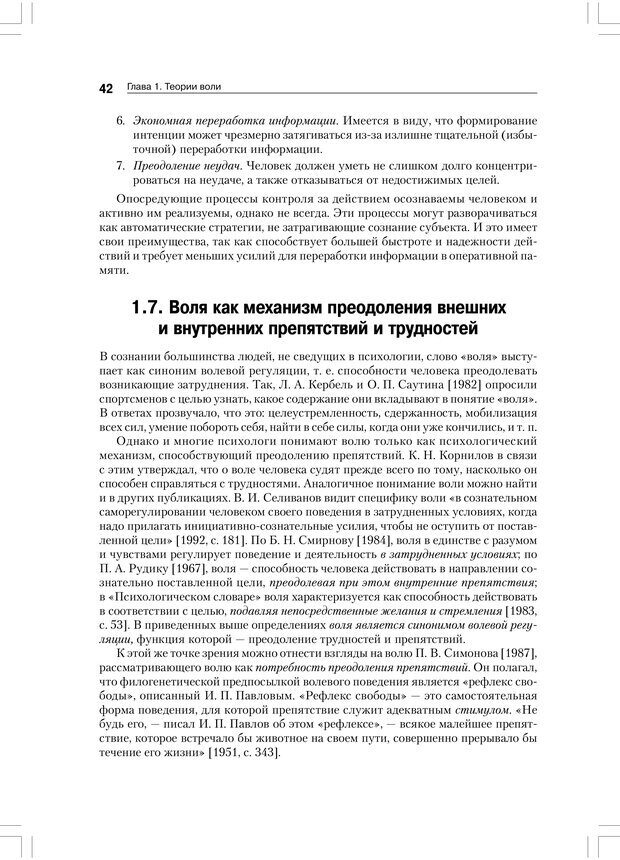 PDF. Психология воли. Ильин Е. П. Страница 41. Читать онлайн