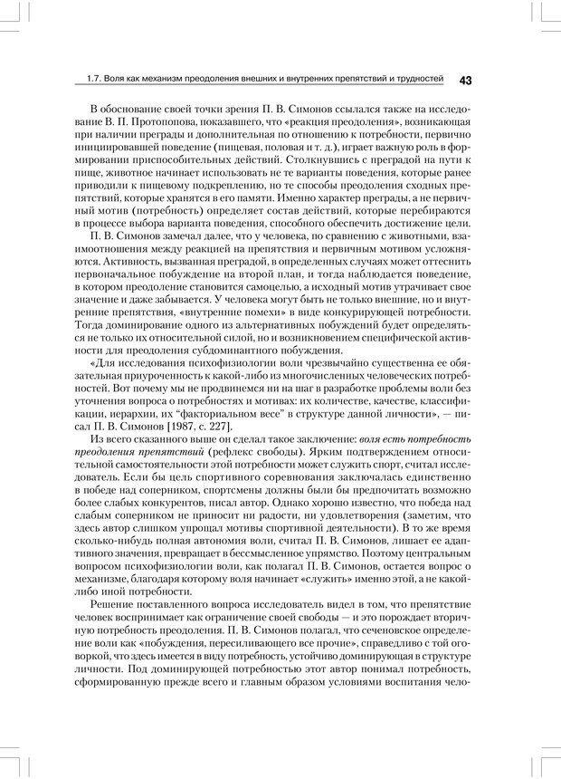 PDF. Психология воли. Ильин Е. П. Страница 42. Читать онлайн