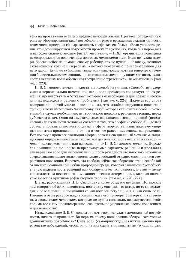 PDF. Психология воли. Ильин Е. П. Страница 43. Читать онлайн