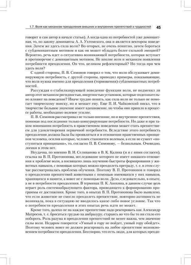 PDF. Психология воли. Ильин Е. П. Страница 44. Читать онлайн