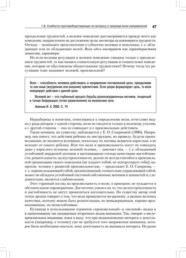 PDF. Психология воли. Ильин Е. П. Страница 46. Читать онлайн