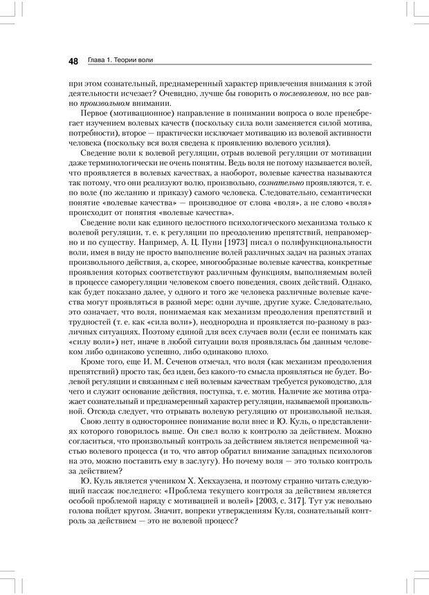PDF. Психология воли. Ильин Е. П. Страница 47. Читать онлайн