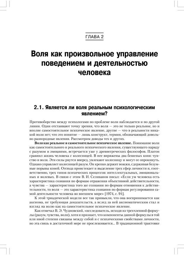 PDF. Психология воли. Ильин Е. П. Страница 49. Читать онлайн
