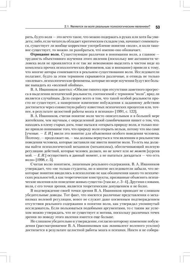 PDF. Психология воли. Ильин Е. П. Страница 52. Читать онлайн
