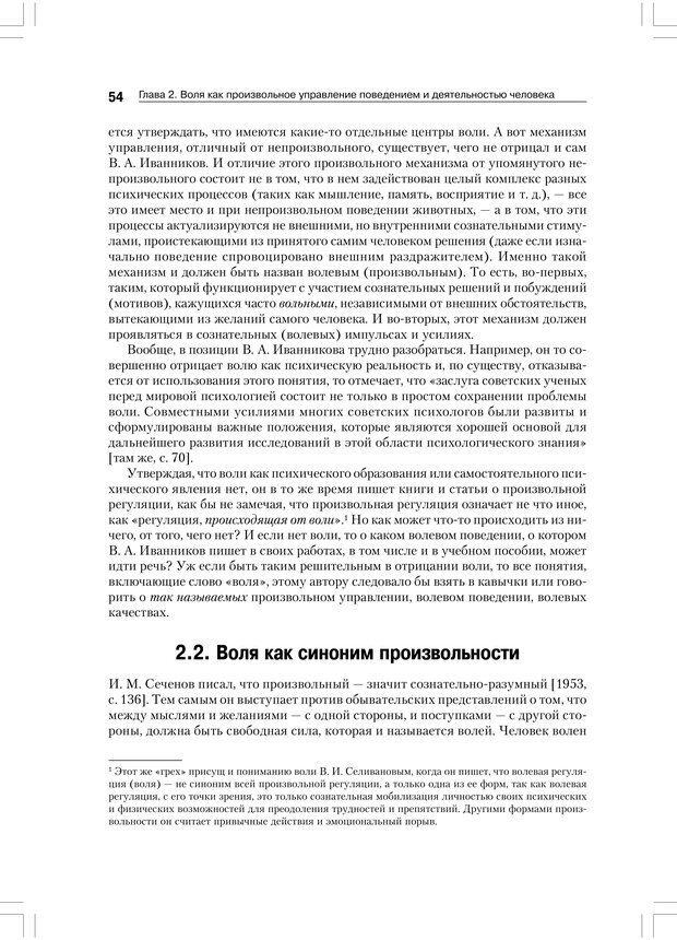 PDF. Психология воли. Ильин Е. П. Страница 53. Читать онлайн
