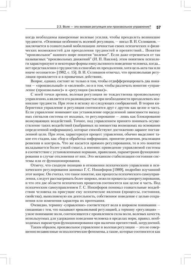 PDF. Психология воли. Ильин Е. П. Страница 56. Читать онлайн