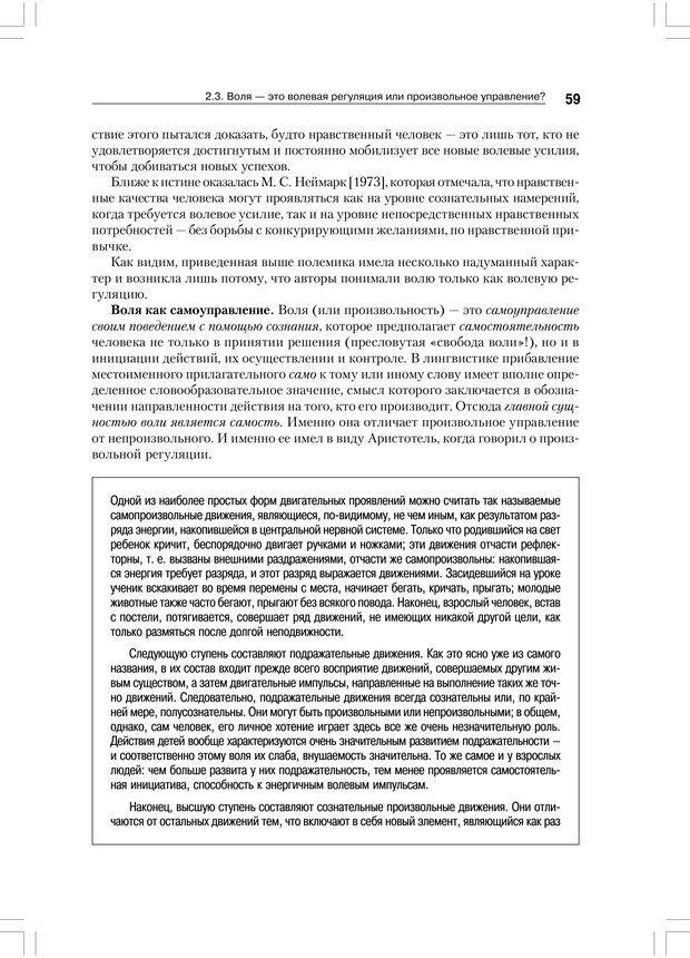PDF. Психология воли. Ильин Е. П. Страница 58. Читать онлайн