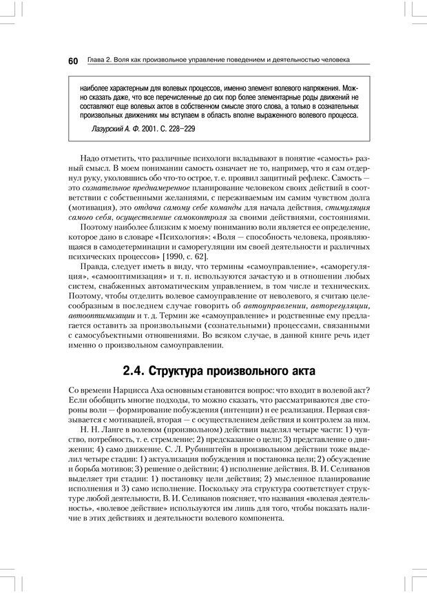 PDF. Психология воли. Ильин Е. П. Страница 59. Читать онлайн