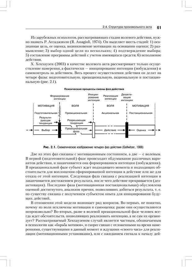 PDF. Психология воли. Ильин Е. П. Страница 60. Читать онлайн