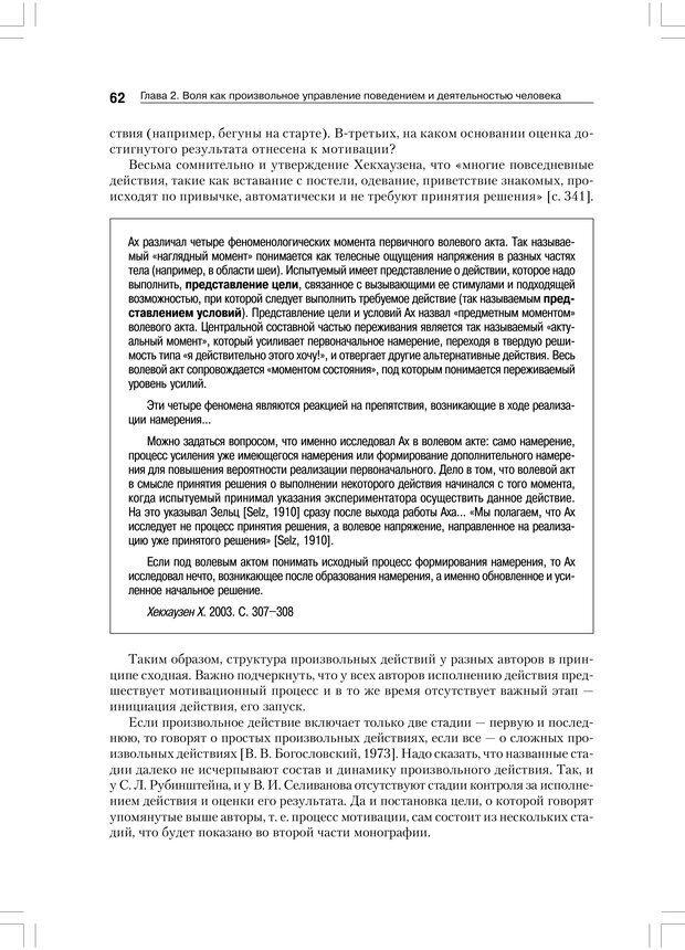 PDF. Психология воли. Ильин Е. П. Страница 61. Читать онлайн