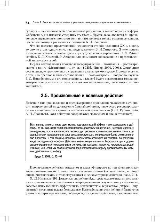 PDF. Психология воли. Ильин Е. П. Страница 63. Читать онлайн