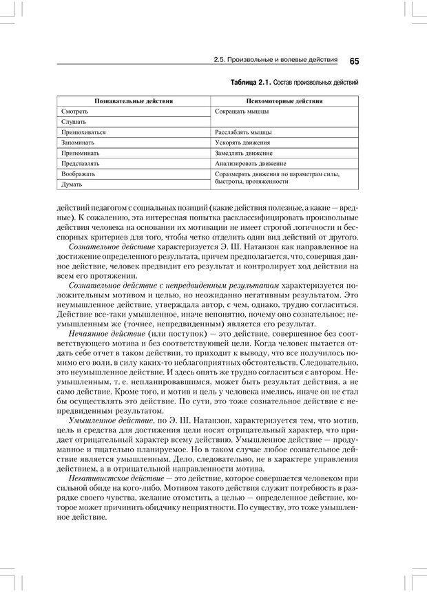 PDF. Психология воли. Ильин Е. П. Страница 64. Читать онлайн