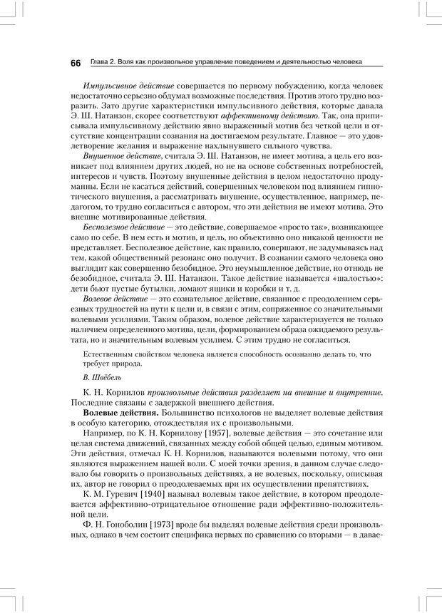PDF. Психология воли. Ильин Е. П. Страница 65. Читать онлайн