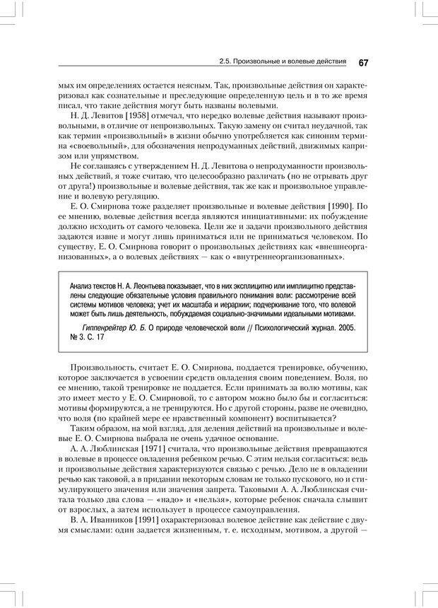 PDF. Психология воли. Ильин Е. П. Страница 66. Читать онлайн