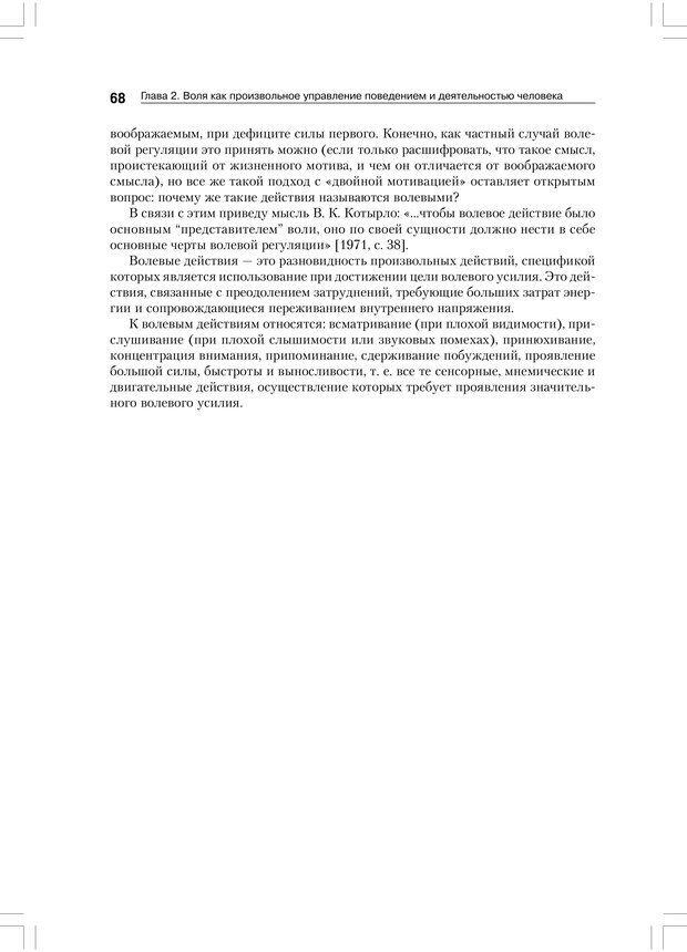 PDF. Психология воли. Ильин Е. П. Страница 67. Читать онлайн