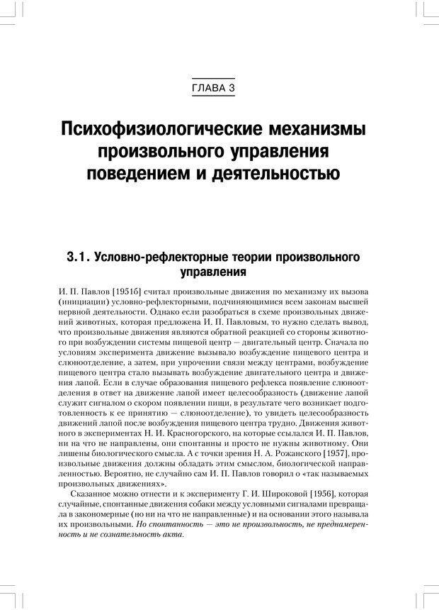 PDF. Психология воли. Ильин Е. П. Страница 68. Читать онлайн