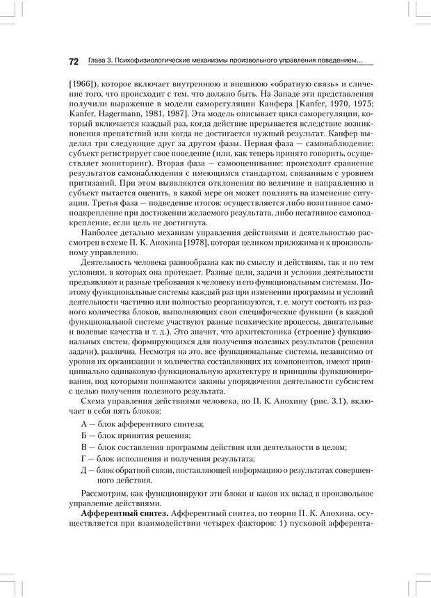 PDF. Психология воли. Ильин Е. П. Страница 71. Читать онлайн