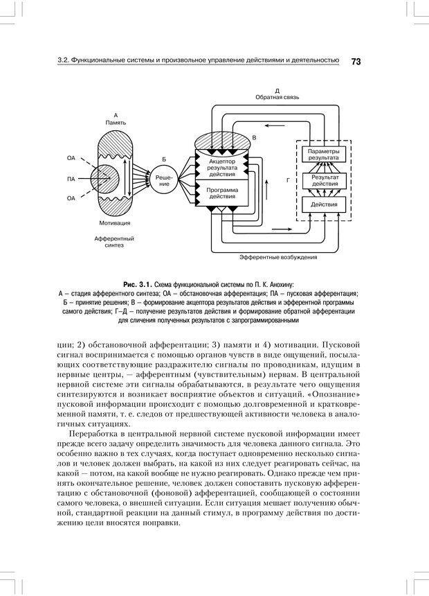 PDF. Психология воли. Ильин Е. П. Страница 72. Читать онлайн