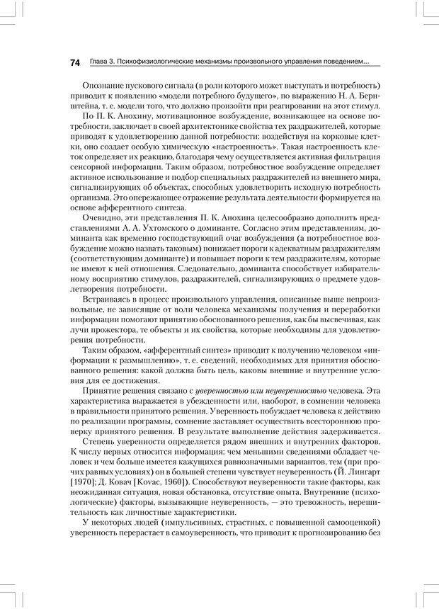 PDF. Психология воли. Ильин Е. П. Страница 73. Читать онлайн