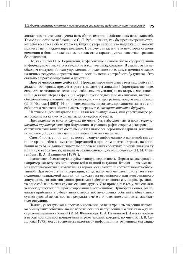 PDF. Психология воли. Ильин Е. П. Страница 74. Читать онлайн