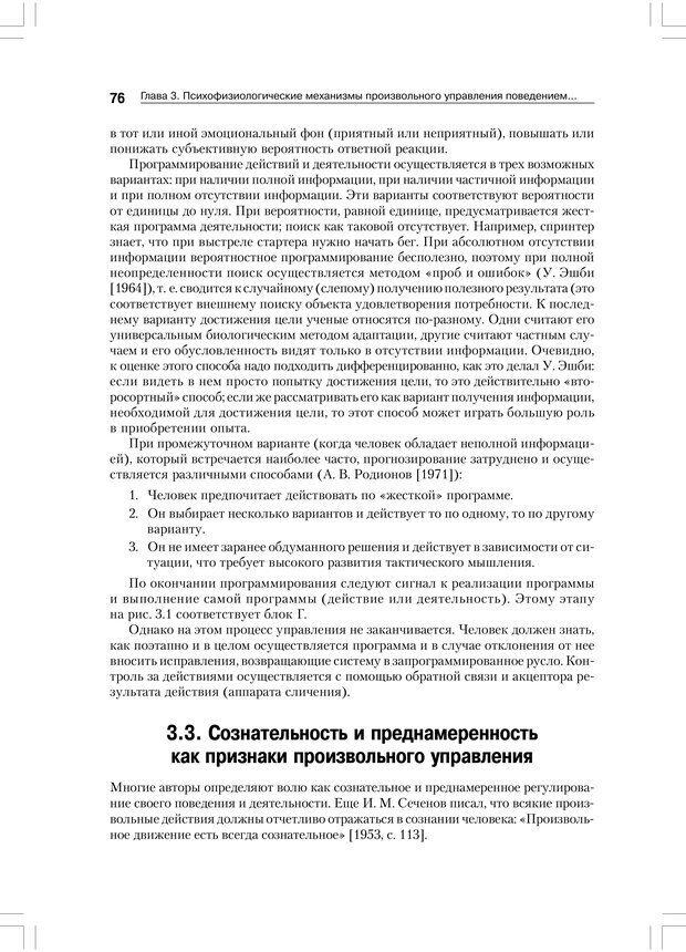 PDF. Психология воли. Ильин Е. П. Страница 75. Читать онлайн
