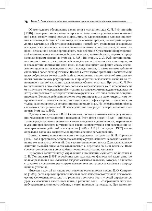 PDF. Психология воли. Ильин Е. П. Страница 77. Читать онлайн