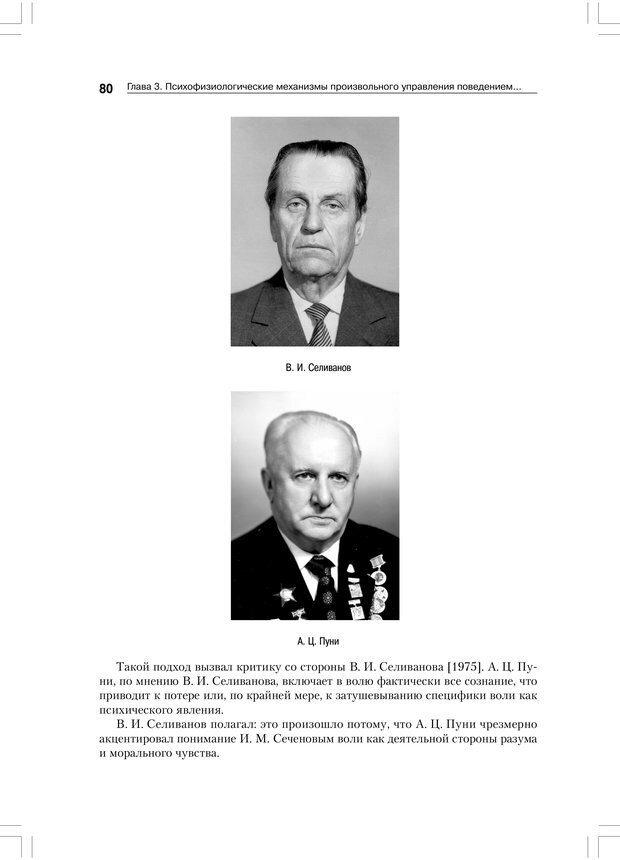 PDF. Психология воли. Ильин Е. П. Страница 79. Читать онлайн