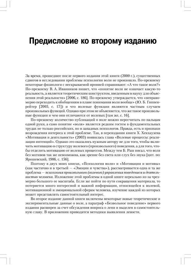 PDF. Психология воли. Ильин Е. П. Страница 8. Читать онлайн