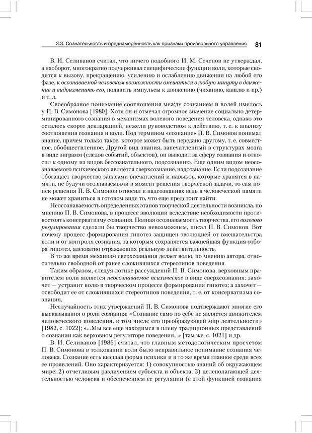 PDF. Психология воли. Ильин Е. П. Страница 80. Читать онлайн