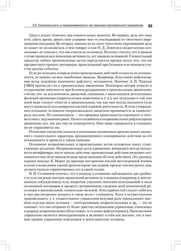 PDF. Психология воли. Ильин Е. П. Страница 82. Читать онлайн
