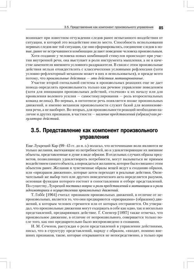 PDF. Психология воли. Ильин Е. П. Страница 84. Читать онлайн