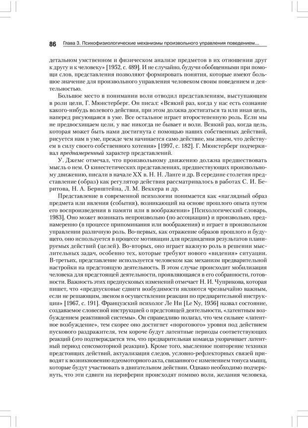 PDF. Психология воли. Ильин Е. П. Страница 85. Читать онлайн